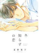 冬知らずの恋(onBLUE comics)