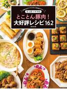 たっきーママのとことん豚肉! 大好評レシピ162(扶桑社MOOK)