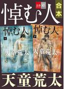 合本 悼む人【文春e-Books】(文春e-book)