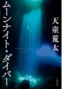 ムーンナイト・ダイバー(文春e-book)