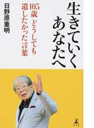 生きていくあなたへ 105歳どうしても遺したかった言葉