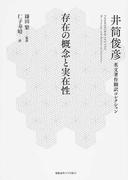 井筒俊彦英文著作翻訳コレクション 3 存在の概念と実在性