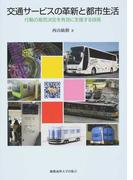 交通サービスの革新と都市生活 行動の意思決定を有効に支援する技術