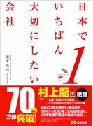 【全1-2セット】日本でいちばん大切にしたい会社