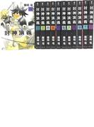 封神演義 文庫版 コミック 全12巻完結セット (集英社文庫―コミック版)