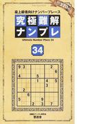 究極難解ナンプレ 最上級者向けナンバープレース 34 (SHINYUSHA MOOK)