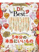 LDK the Best mini 2017〜18 5年分の本当にいいもの