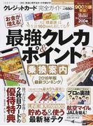 クレジットカード完全ガイド 2017 (100%ムックシリーズ 完全ガイドシリーズ)