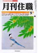 月刊住職 No.226 2017年9月号