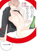 酔いどれ恋をせず(1)【電子限定おまけ付き】(ディアプラス・コミックス)