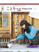 ことりっぷマガジン vol.14 2017秋