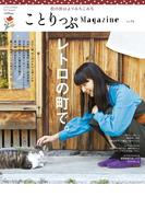 ことりっぷマガジン vol.14 2017秋(ことりっぷ)