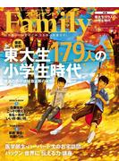 プレジデント Family 2017年秋号