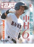 報知高校野球2017年9月号