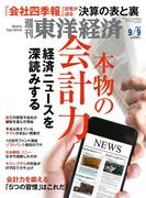 【期間限定ポイント50倍】週刊東洋経済2017年9月9日号