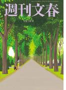 週刊文春 9月7日号