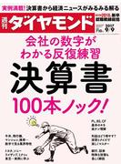 週刊ダイヤモンド 2017年9/9号 [雑誌]