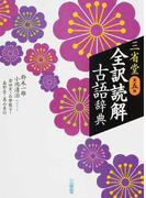 三省堂全訳読解古語辞典 第5版