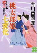 桃太郎姫七変化 (実業之日本社文庫 もんなか紋三捕物帳)(実業之日本社文庫)