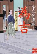 為吉 北町奉行所ものがたり (実業之日本社文庫)(実業之日本社文庫)