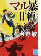 マル暴甘糟 (実業之日本社文庫)(実業之日本社文庫)