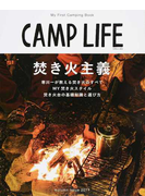 CAMP LIFE 2017Autumn Issue 焚き火主義
