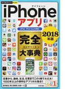 iPhoneアプリ完全大事典 2018年版
