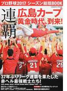 連覇!広島カープ黄金時代、到来! プロ野球2017シーズン総括BOOK