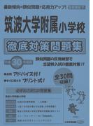 筑波大学附属小学校徹底対策問題集 平成30年度版 小学校別問題集 首都圏版27