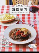 天然生活の京都案内 (別冊天然生活 CHIKYU-MARU MOOK)(CHIKYU-MARU MOOK)