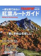 TRAMPIN' Hiking & Backpacking vol.33 一度は見てみたい紅葉ルートガイド
