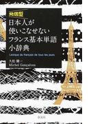 発信型日本人が使いこなせないフランス基本単語小辞典