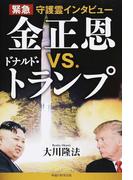 金正恩vs.ドナルド・トランプ