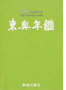 東奥年鑑 Data Yearbook Aomori 2018