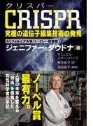 CRISPR究極の遺伝子編集技術の発見