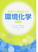 基礎から実践までの環境化学 第2版