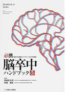 必携脳卒中ハンドブック 改訂第3版