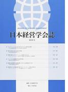 日本経営学会誌 第39号