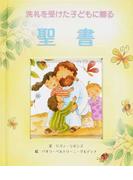 洗礼を受けた子どもに贈る聖書