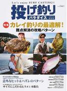 投げ釣りパラダイス 2017秋冬号 特集カレイ釣りの最適解!