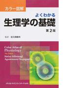 よくわかる生理学の基礎 カラー図解 第2版