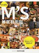 さっぽろM'S雑居群街図 愉快でおいしい仲間たち M'Sカンパニー完全ガイド