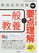 一般教養の要点理解 教員採用試験 '19年度 (Twin Books完成シリーズ)