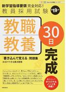 教職教養30日完成 教員採用試験 '19年度 (Pass Line突破シリーズ)