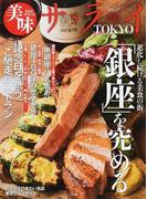 美味サライTOKYO「銀座」を究める 記念日を祝う「ご馳走レストラン」「奥銀座」に名店あり