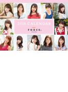 セント・フォースカレンダー2018