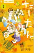 たーたん 2 (フラワーコミックスα)(フラワーコミックス)