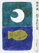 ぬすまれた月 復刻版 (ポニー・ブックス)
