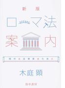 ローマ法案内 現代の法律家のために 新版