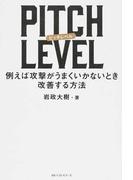 PITCH LEVEL 例えば攻撃がうまくいかないとき改善する方法